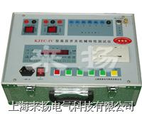 高壓開關動特性測試儀 KJTC-IV