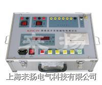 高壓開關動特性測試儀GKC-E型 GKC-F型