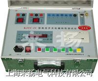 高壓開關特性測試儀 KJTC-IV系列