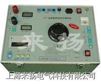 互感器綜合特性檢測儀 HGY型