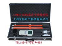 数字核相仪 DHX-II