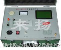 真空度測試裝置 ZKY2000