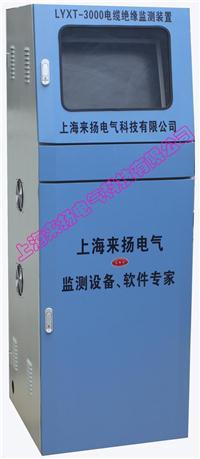 輸電網高壓電纜監測系統 LYXT-3000