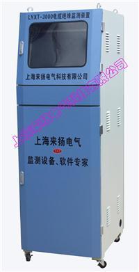 輸電網高壓電纜在線監測系統 LYXT-3000