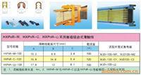C型滑觸線 HXPnR-M、HXPnR-C、HXPnR-Ω