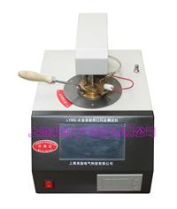 全自动闭口闪点分析仪 LYBS-10