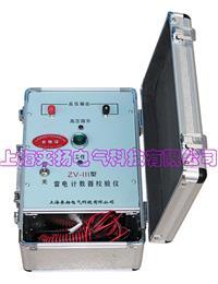 雷電計數器校驗儀 ZV-III系列