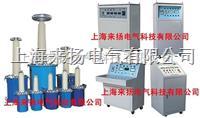 高壓耐壓成套裝置 LYYD-200KV