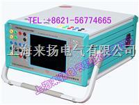 三相继电保护分析仪 LY803