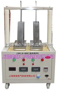 絕緣手套靴耐壓試驗裝置 LYNYZ-100