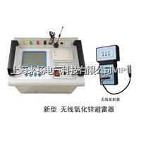 無線氧化鋅避雷器帶電分析儀 LYYHX6000