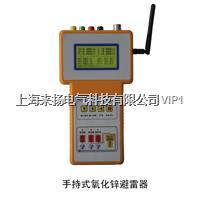 手持氧化鋅避雷器帶電分析儀 LYYB-3000系列