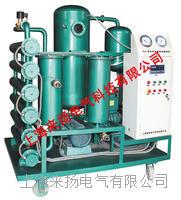 潤滑油專用濾油機 LYDLJ