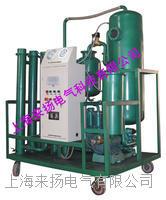 多雜質真空濾油機 LYDCJ