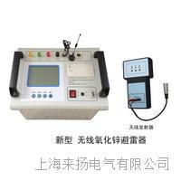 無線氧化鋅避雷器容性電流測試儀 LYYHX6000