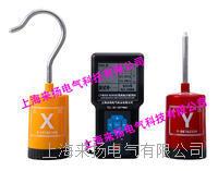 高低壓無線型核相儀 LYWHX-8000
