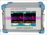 超聲波局部放電測試儀 LYPCD-5000