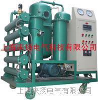 高性能真空雙極濾油車 LYDZJS-150