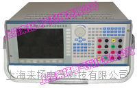 上海多功能交流采樣變送器檢定裝置 LYBSY-4000
