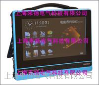 平板電腦三相電能表分析係統 LYDJ8800B