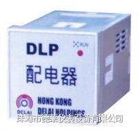 DLP配电器 DLP