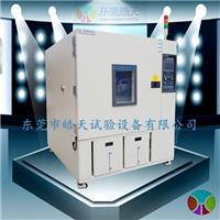 高效節能高低溫試驗箱批發價