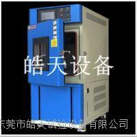 东莞合欢视屏无限播放污80L标准恒温恒湿试验设备