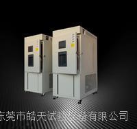 合欢视频下载污270L高低溫交變試驗箱生產廠家 SMC-270PF