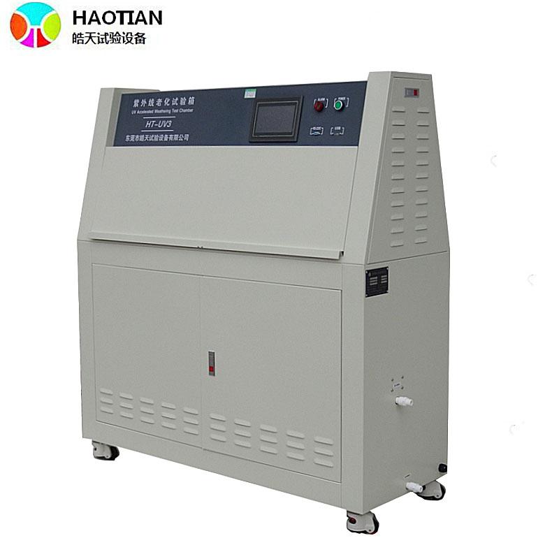 多功能UV3紫外线老化试验箱
