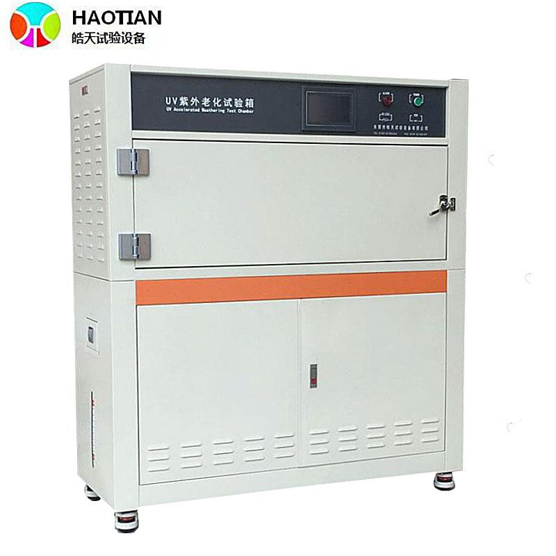 化妝品UV2箱式紫外線老化環境耐黃試驗箱直銷廠家 HT-UV2