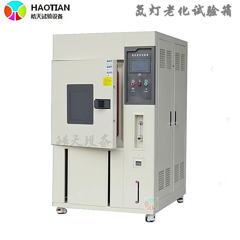 氙燈老化耐氣候試驗箱作業指導 HT-QSUN-512