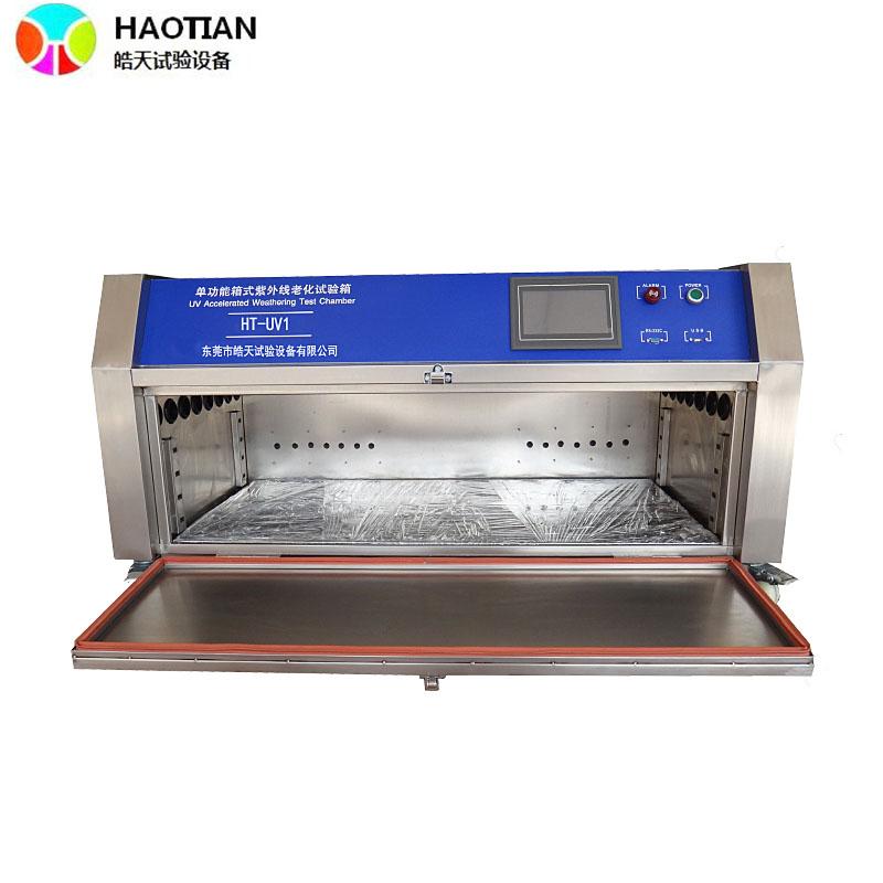 觸摸式單功能紫外光加速抗老化試驗箱直銷廠家 HT-UV1