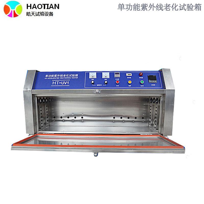 電器老化測試單功能紫外線老化試驗箱維修廠家 HT-UV1
