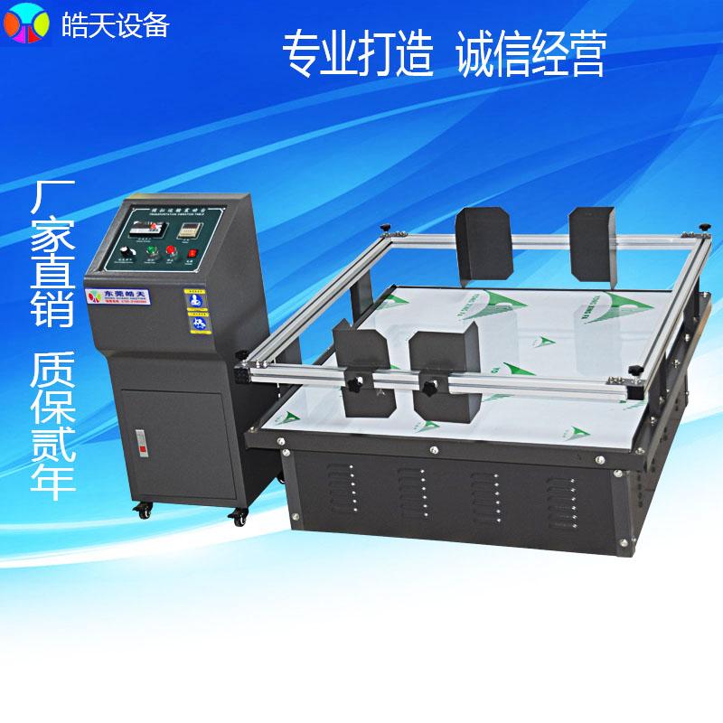 包裝運輸行業模擬物體振動台檢測機
