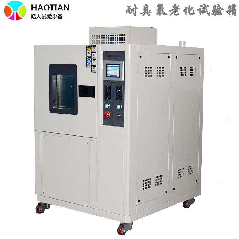 可編程式橡膠耐臭氧老化試驗箱直銷廠家 TH係列