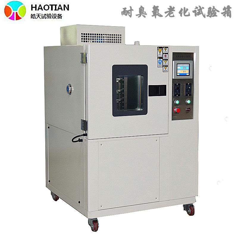 可程式耐臭氧老化濕熱試驗箱直銷廠家 TH係列