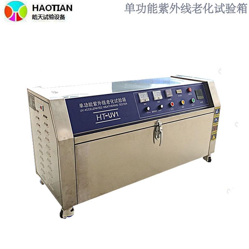 戶外產品模擬測試單功能紫外線老化試驗箱直銷廠家 HT-UV1