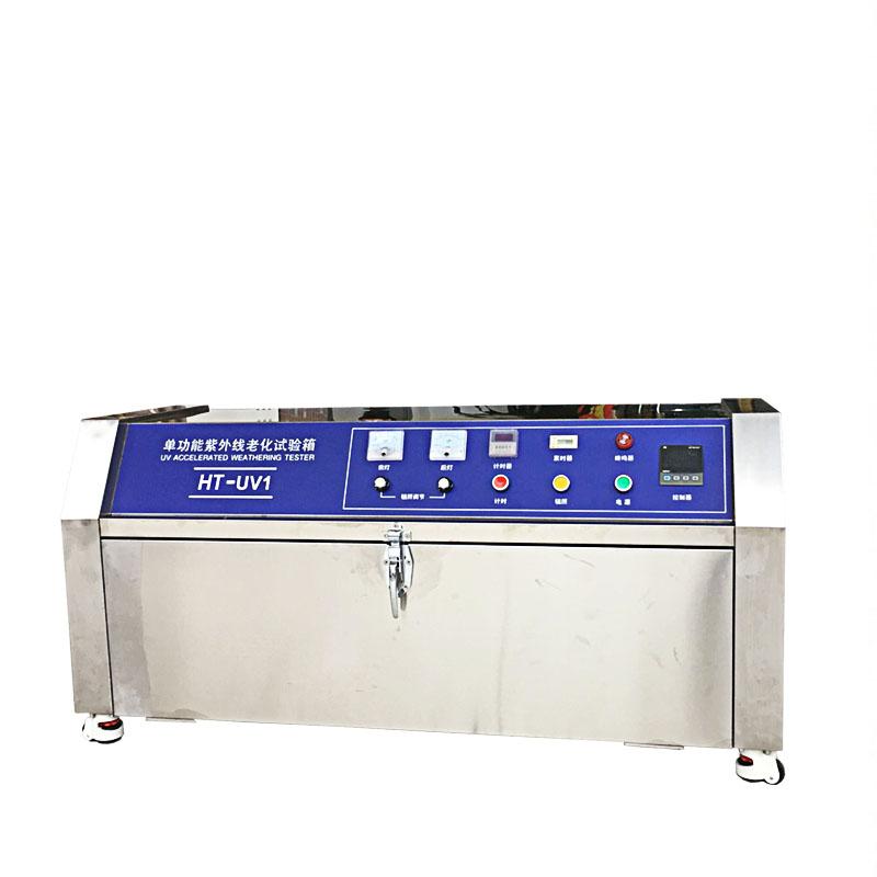 單功能HT-UV超強紫外線老化試驗箱直銷廠家 HT-UV1