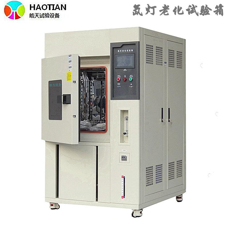 太陽鏡片抗輻射氙燈老化試驗箱直銷廠家 HT-QSUN-216