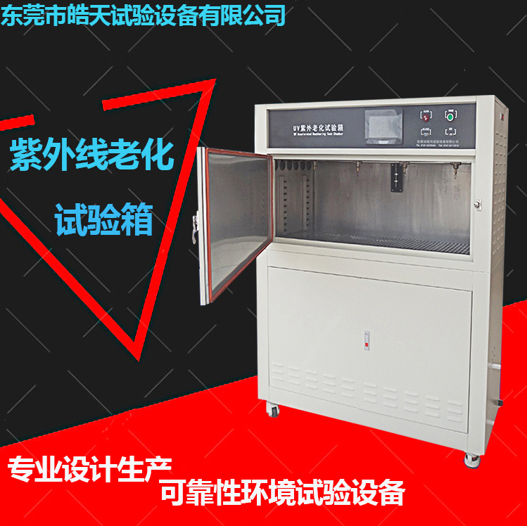 戶外產品模擬紫外光加速耐氣候老化試驗箱直銷廠家