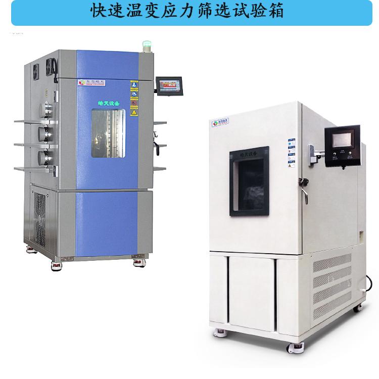 廣東線性快速溫變應力篩選試驗箱維修廠家 TEC-150PF