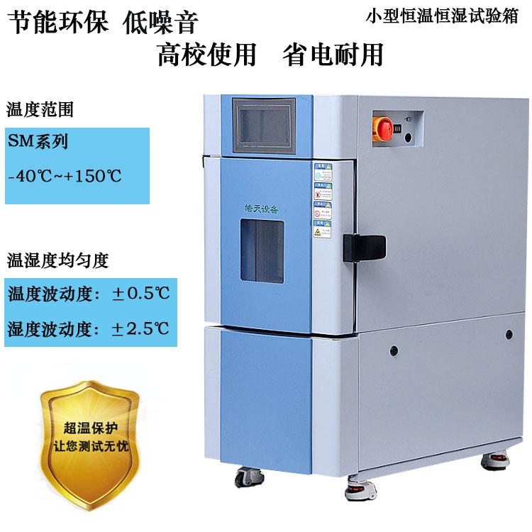 智能型小型环境温湿度测试温变试验机