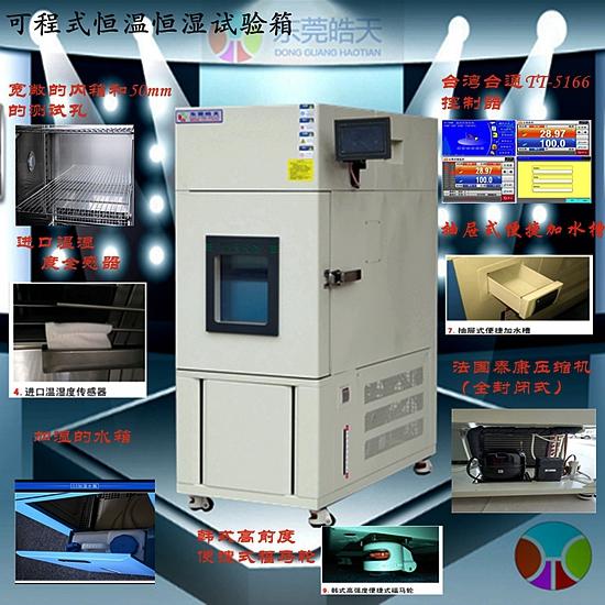 立式小型环境22L温湿度测试机直销厂家