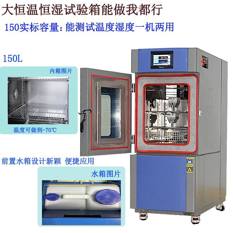 塑膠原料檢測控溫控濕環境溫濕度試驗箱廠家