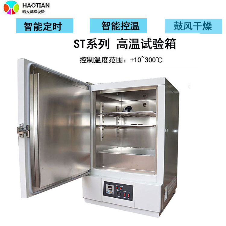 珠海高溫老化試驗箱汽車配件測試供應商 ST-72