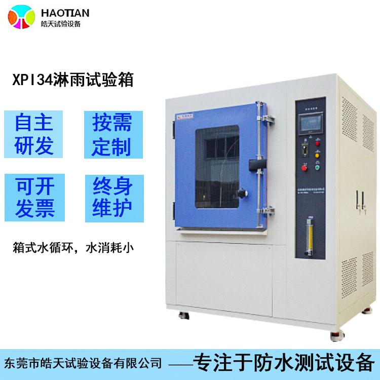 江蘇防水等級淋雨試驗設備廠家 HT-IPX34