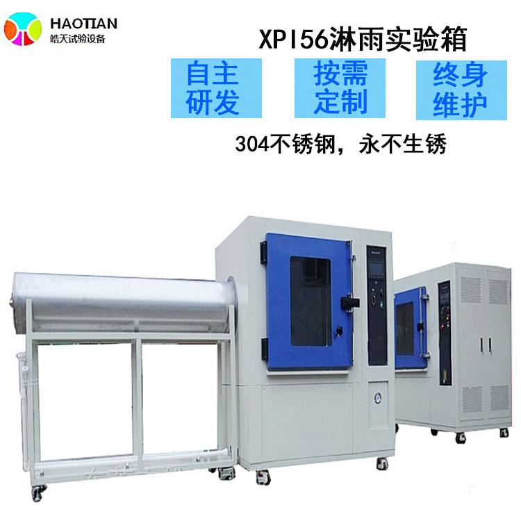 珠海IP等級淋雨試驗裝置廠家 HT-IPX34