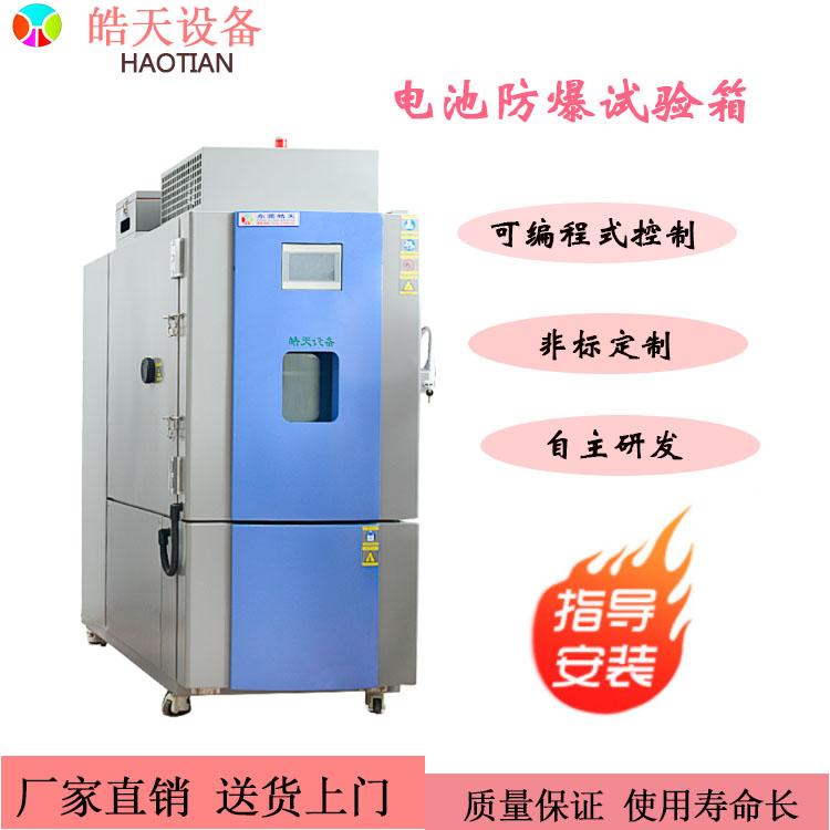 升級版可編程式電池防爆高低溫、濕度試驗機 THB-225PF