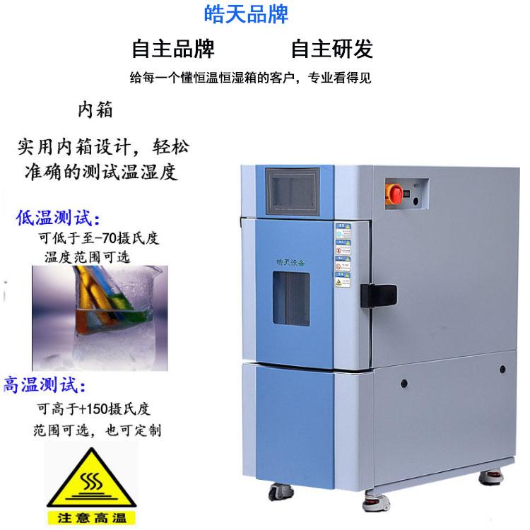 可程式小型環境試驗箱|質量可靠控溫|一體機 SMA-22PF