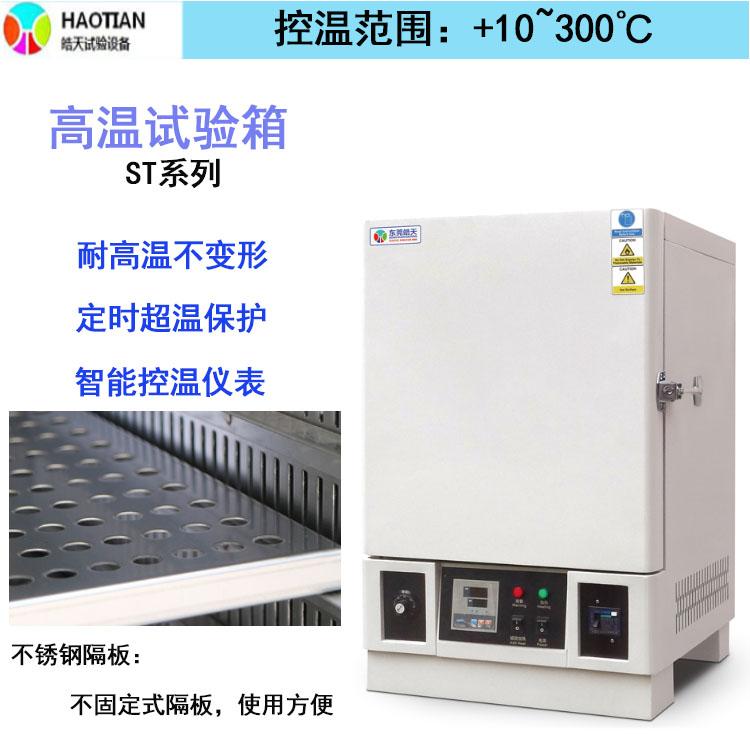 可編程式高溫試驗箱技術條件 ST-72